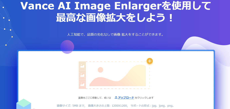 Vance AI日本語ホームページ