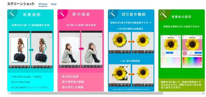 背景透明 アプリ
