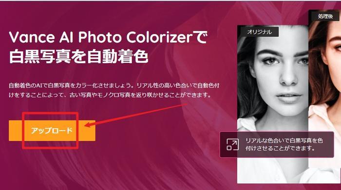 Vance AI Photo Colorizerに画像をアップロード