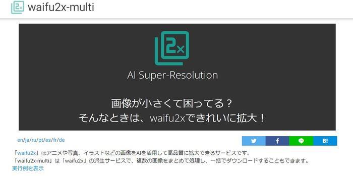 waifu2x-multi 画像サイズ拡大