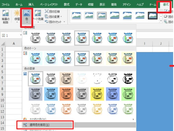 Excel 透明色を指定