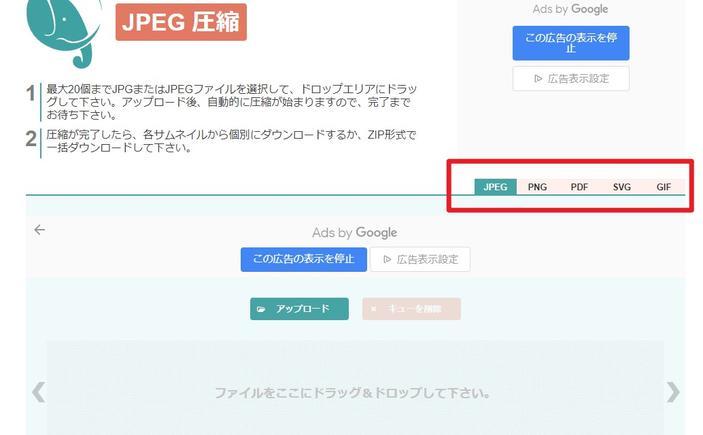 shrink JPEG