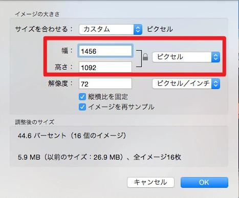 Mac プレビュー
