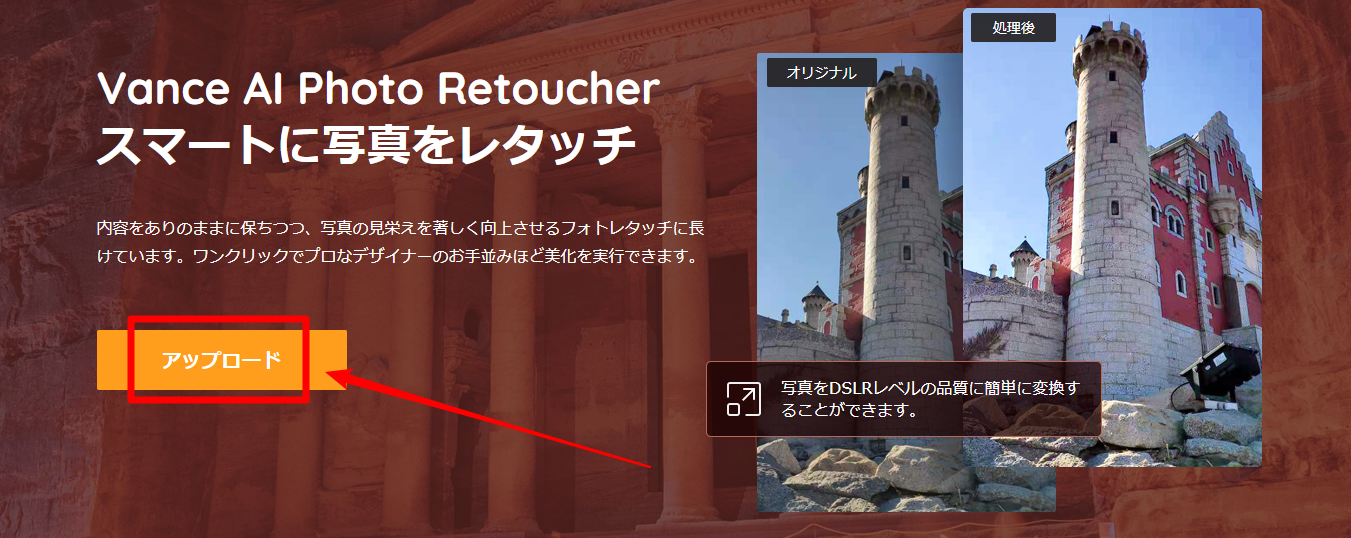 Vance AI Photo Retoucher製品ページ