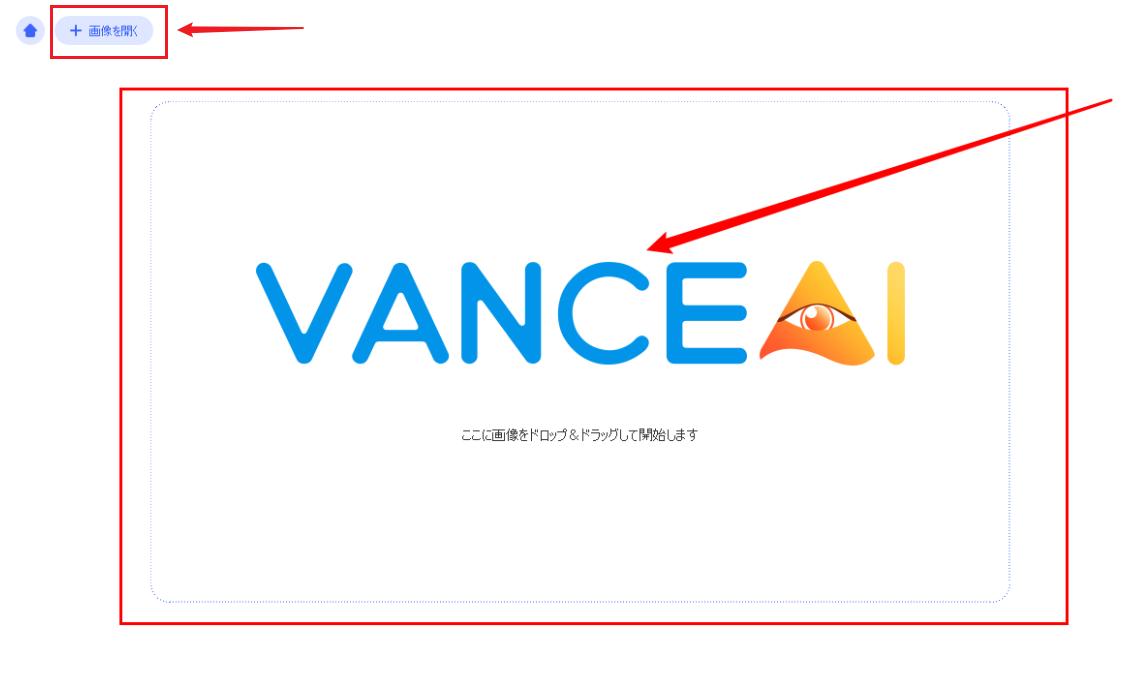 Vance AI 画像を開く