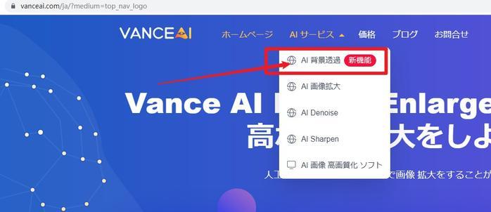 Vance AI ホームページ